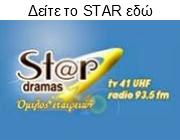http://news.startvfm.gr/