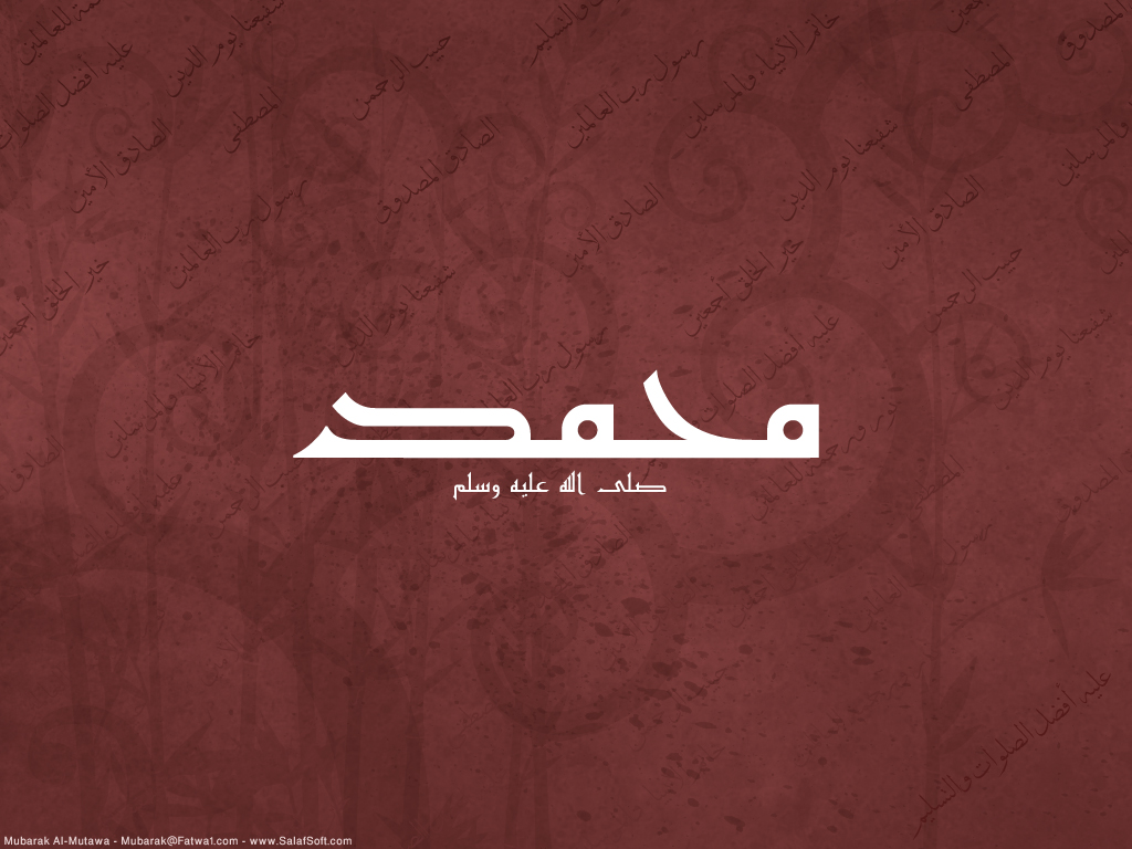 Characters Calligraphy Muhammad Beautiful - Islamic Wallpaper