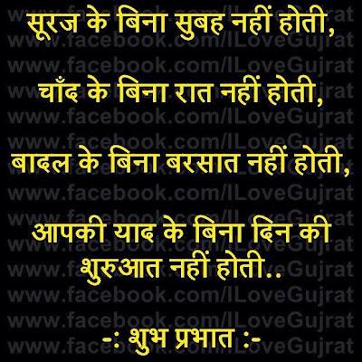 Gujarati Suvichar: Hindi Suvichar