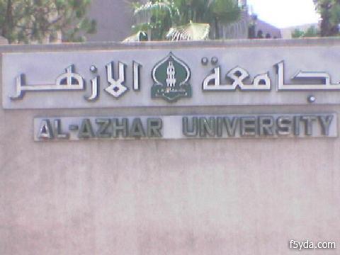 موعد تنسيق جامعة الازهر الشريف 2014/2013 المرحلة الاولى والثانية