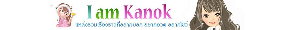 I am KANOK