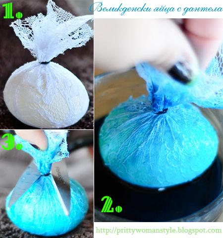Как да си направим великденски яйца с дантела