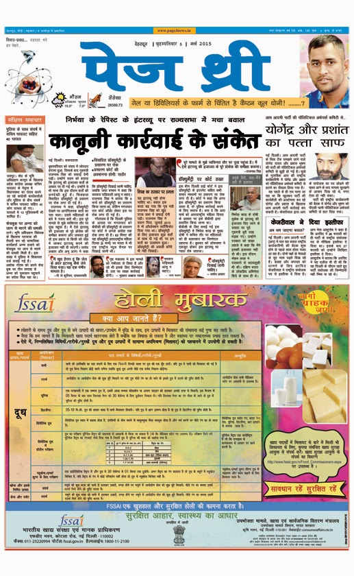 Book online Newspaper Advertisement in Page Three