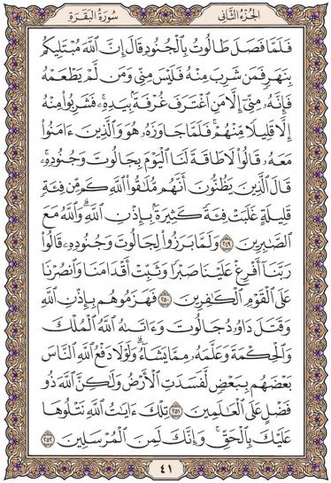 الصفحة 41 من سورة البقرة وتفسيرها