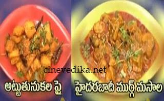 Mee Inti Vanta – Attu Tunukala Fry, Hyderabadi Murg Masala