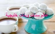 كعك العيد المصري الاصلي كحك العيد الناعم