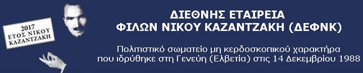 Διέθνης Εταιρεία Φίλων Νίκου Καζαντζάκη