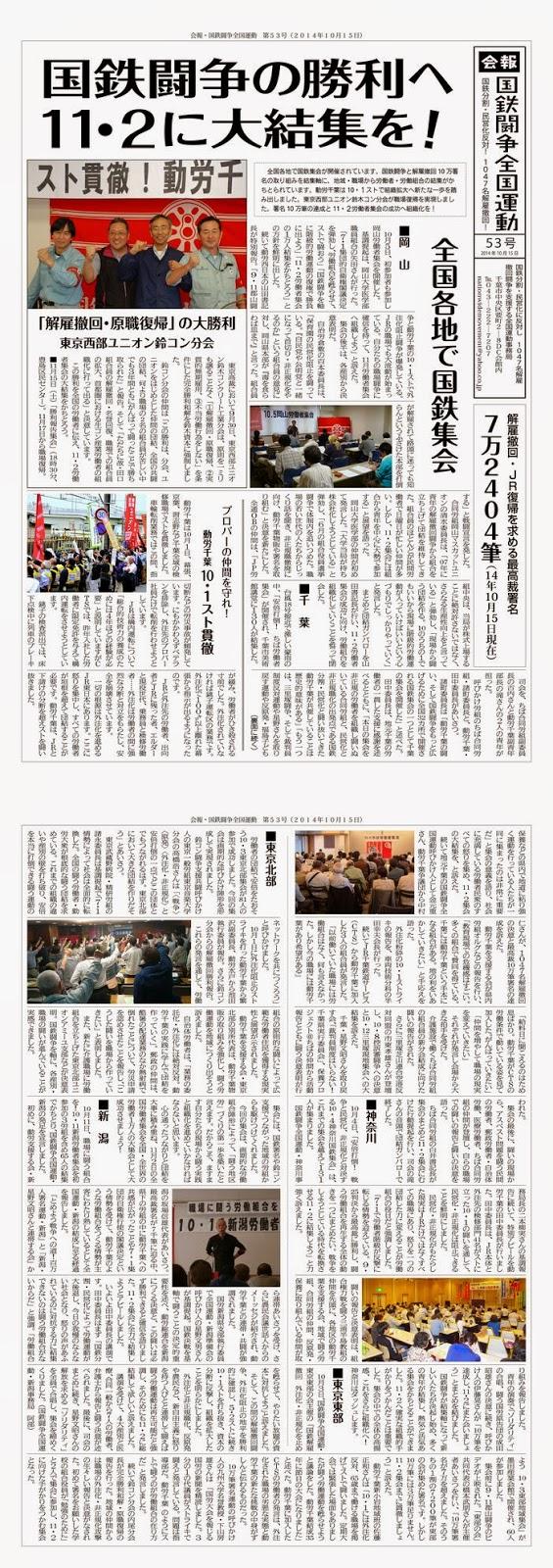 http://www.doro-chiba.org/z-undou/pdf/news_53.pdf