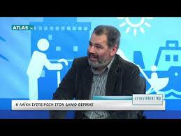 Ο ΦΑΝΗΣ ΚΑΡΚΑΤΖΟΥΝΗΣ ΣΤΟ ATLAS TV