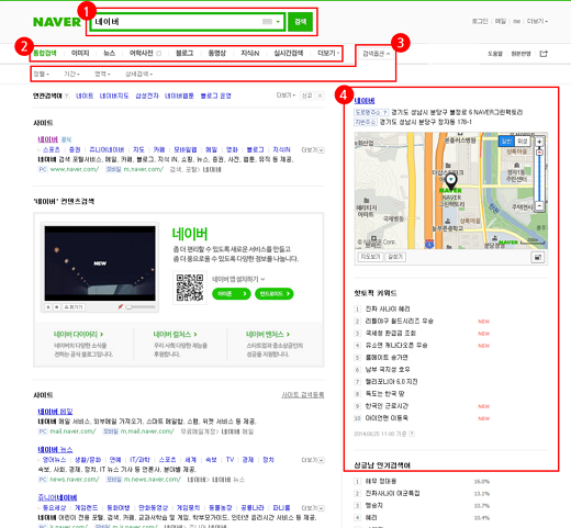 naver blended search