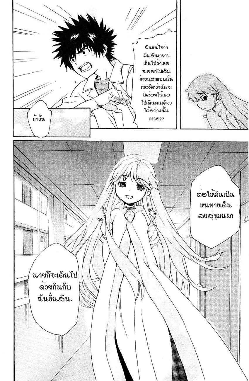 อ่านการ์ตูน To aru Wasurerareta Ai no Index to Touma 2 ภาพที่ 26