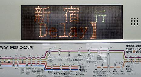 湘南新宿ライン 特別快速 新宿行き表示 E231系