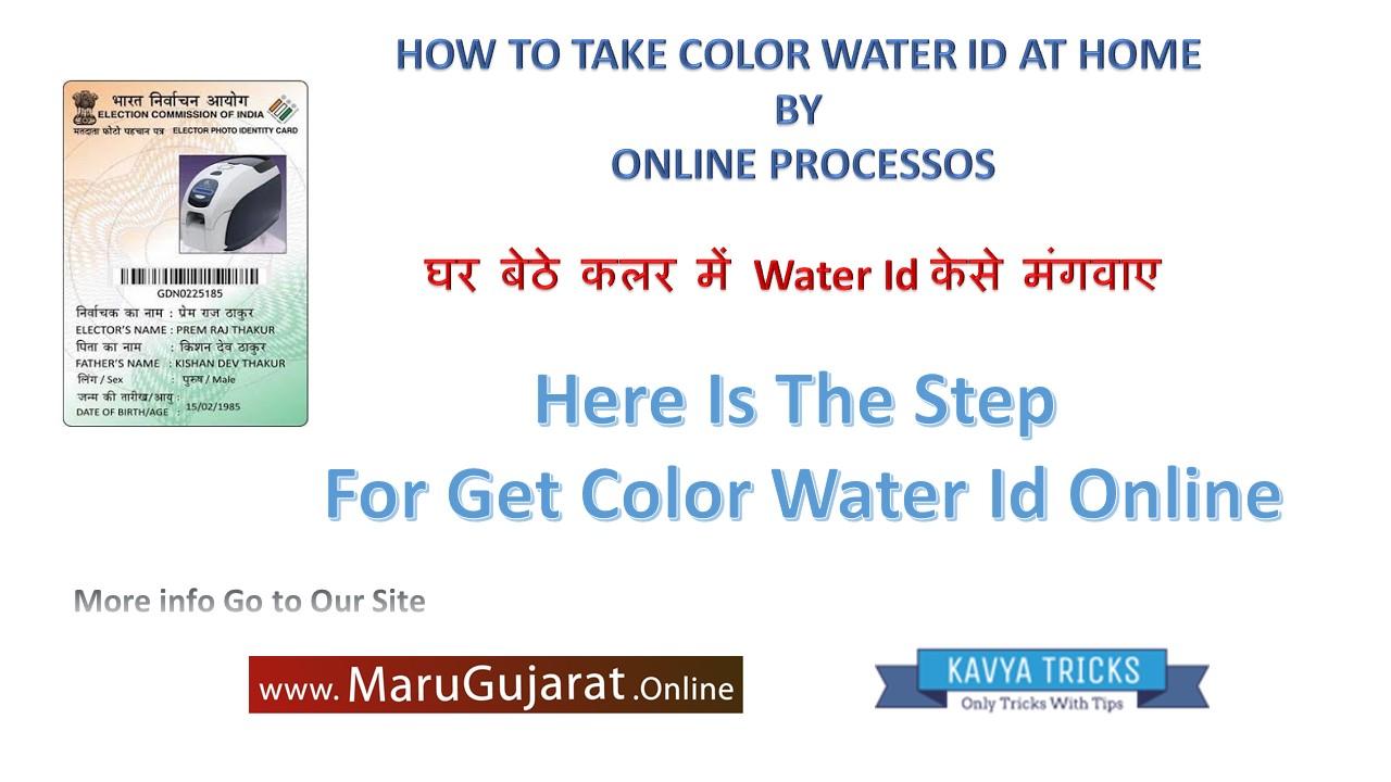 Online color voter id card gujarat - Have Gharebetha Medvo Online Colour Voter Id Card