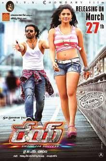 Rey (2015) Telugu Movie Poster