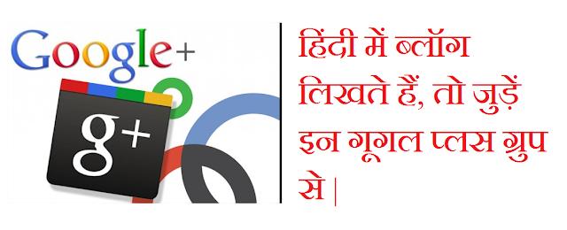 गूगल प्लस समूह हिंदी ब्लॉगर के लिए