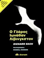 Ο γλάρος Ιωνάθαν Λίβινγκστον -  Richard Bach