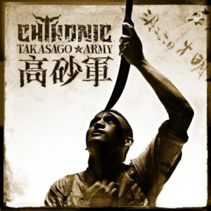Free Download Album Review Chthonic - Takasago Army (2011)photo