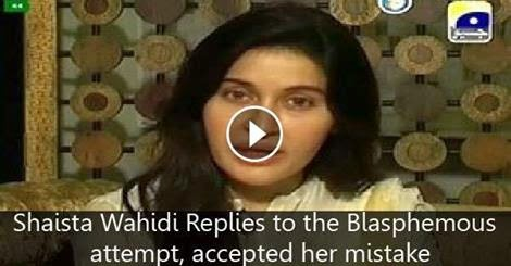 Shaista lodhi veena malik holidays oo for Pakistani talk shows