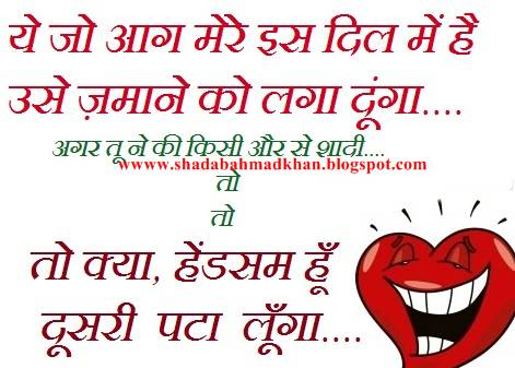 Funny Jokes Jija Sali In Hindi   yadbw.com