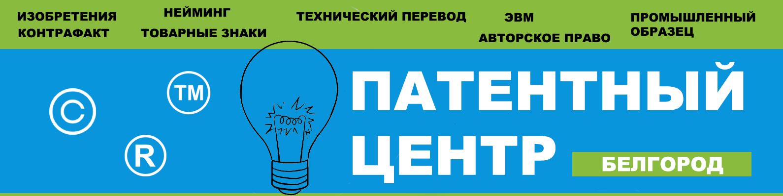Патентный Центр, г. Белгород