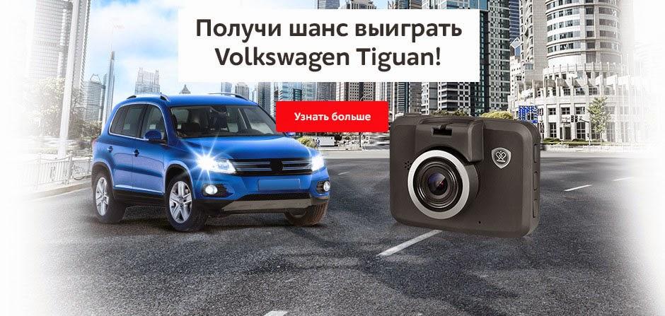 Выиграй кроссовер Volkswagen Tiguan специальная акция при покупке видеорегистратора Prestigio RoadRunner 320