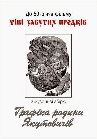 Хмельницк, ХОХМ - Графика семьи Якутовичей