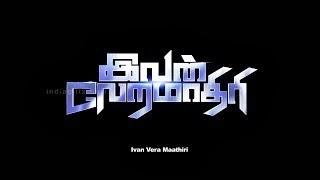 Ivan Vera Maathiri Official Trailer | Tamil Movie | Vikram Prabhu, Ganesh Venkatraman, Vamsi Krishna