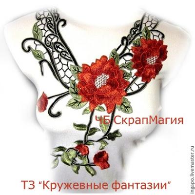 """+++Тематическое задание """"Кружевные фантазии"""" до 21/05"""
