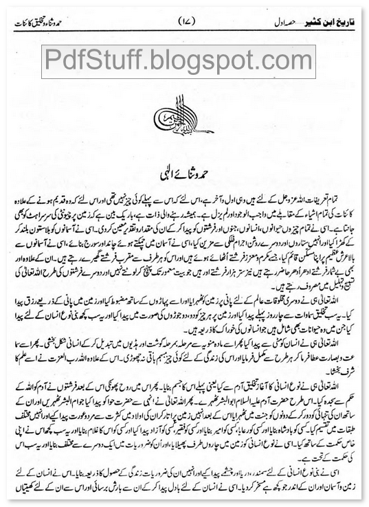 sample page of tareekh ibne kaseer