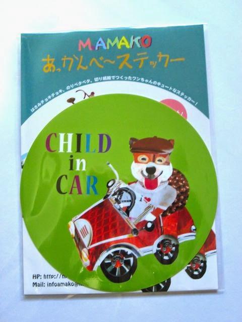 柴犬ちゃんのchild in car ステッカー チャイルドインカー