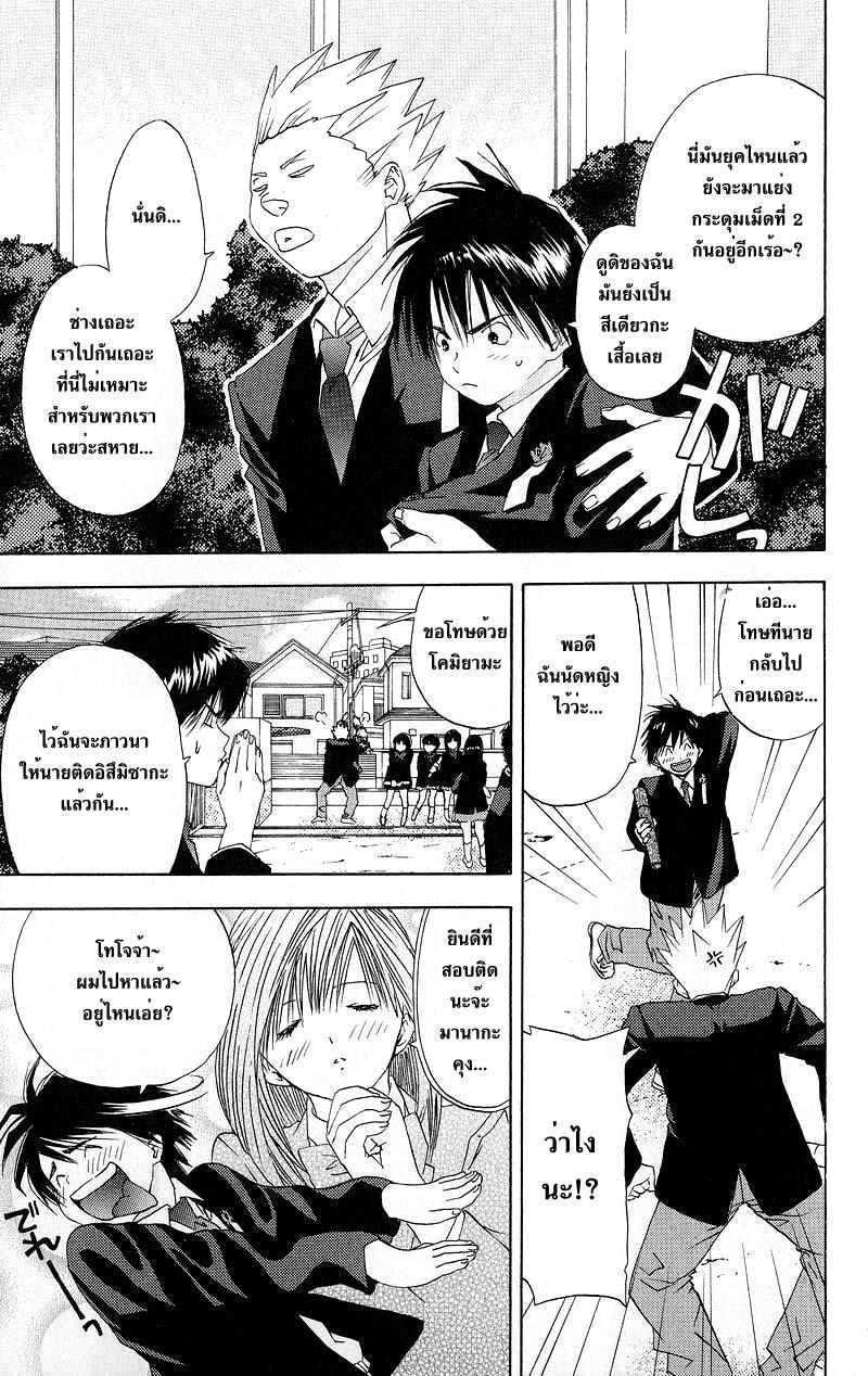 อ่านการ์ตูน Ichigo100 18 ภาพที่ 9