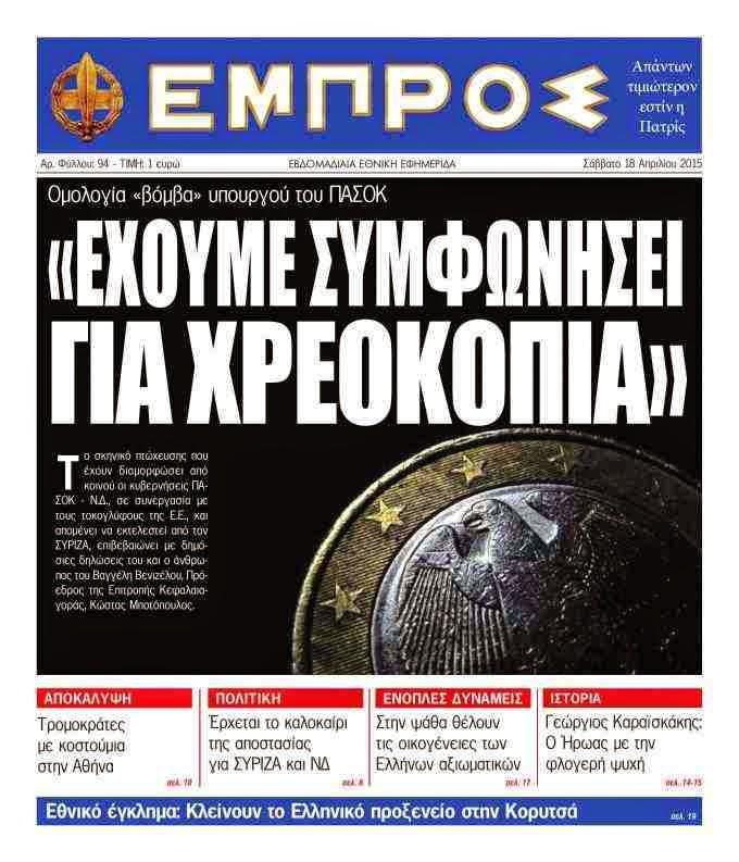 """Κυκλοφορεί η Εθνική εφημερίδα """"Εμπρός"""" (Φύλλο Νο 94)"""