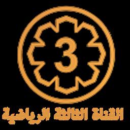 شاهد البث الحى والمباشر لقناة الكويت الرياضية الثالثة بث مباشر اون لاين لايف بث مباشر مباشرة جودة علاية لايف