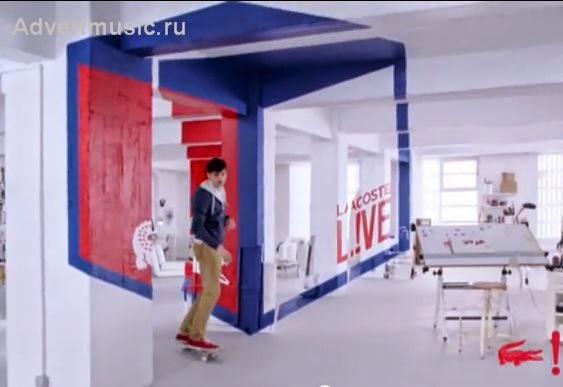 Музыку Из Рекламы Лакост