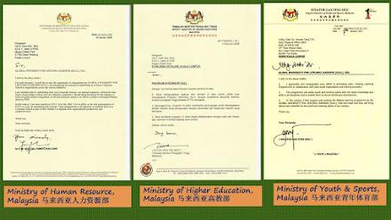 Endorsements  -  Malaysia : 马来西亚三大部门的认可函