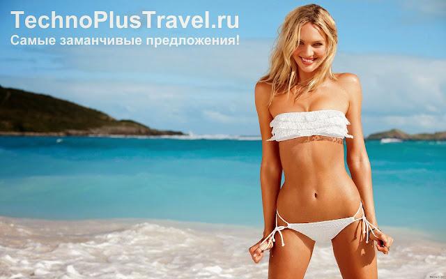 Отборные горящие туры среди 3175 операторов цены вас приятно удивят все спецпредложения TechnoPlus Travel 2015