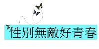 性別無敵好青春:輕揭布幔,情慾初探(下)