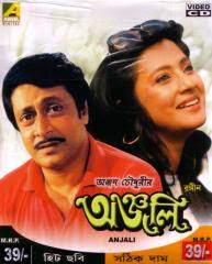Anjali (1988) - Bengali Movie