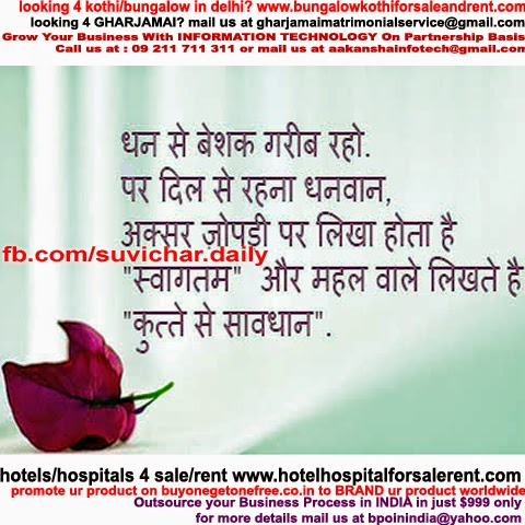 motivational quotes in hindi suvichar in hindi