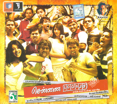 Chennai 600028 Instrumental Songs | Yuvan Shankar Raja Instrumental Songs