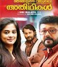 Njangalude Veettile Athidhikal (2014) Malayalam Movie Watch Online