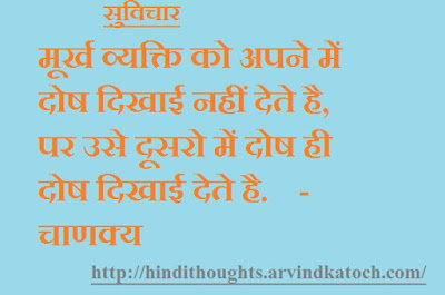 Defects, Hindi, Thought, Quote, दोष, Image,