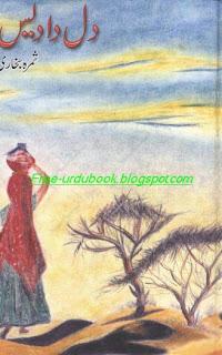 Dil Da Dais By Samra Bukhari