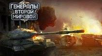 http://www.mmogameonline.ru/2014/12/generalyvov.html