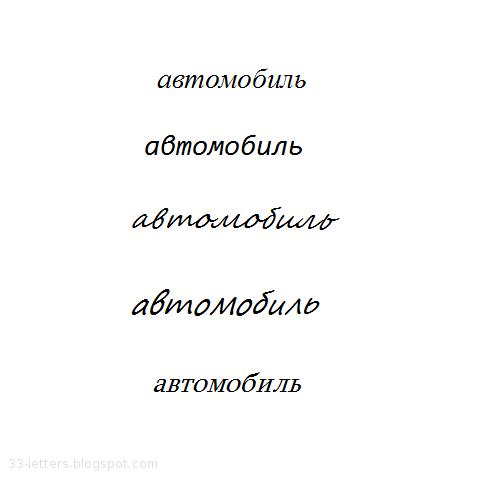 Скачать шрифту рукописный русский для word