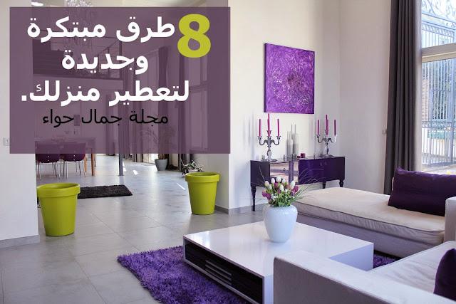 طرق جديدة لتعطير المنزل - طرق تعطير المنزل - تعطير المنزل -تعطير المنزل لفتره طويله