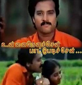 Watch Unnai Ninaichaen Paatu Padichaen (1992) Tamil Movie Online