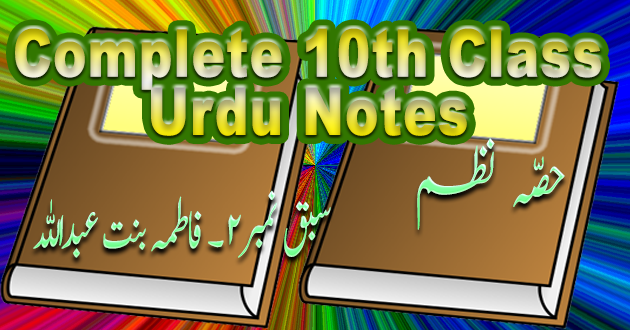 10th Class Urdu Hissa Nazam#2