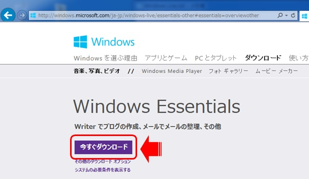 「Windows Live メール」ダウンロードサイト