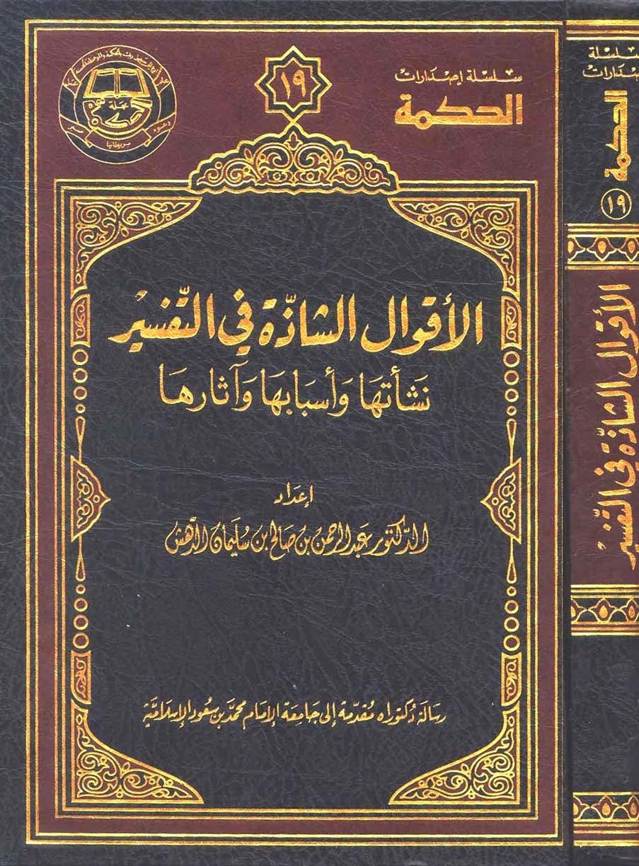 الأقوال الشاذة في التفسير: نشأتها واسبابها وآثارها - عبد الرحمن الدهش pdf